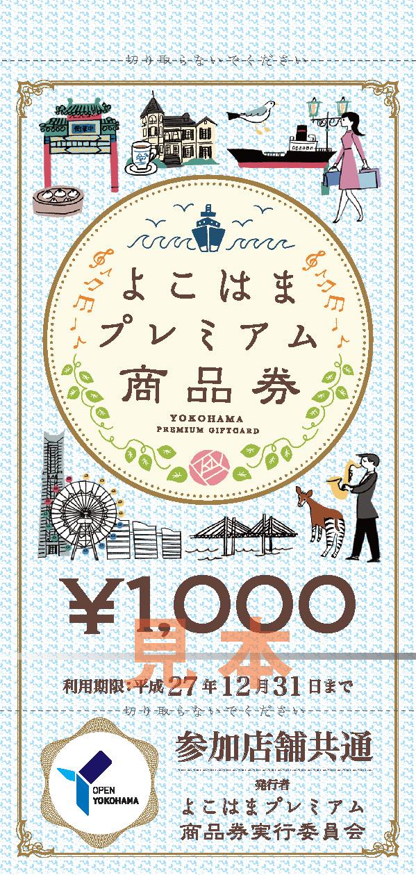 よこはまプレミアム商品券(1000円券).jpg